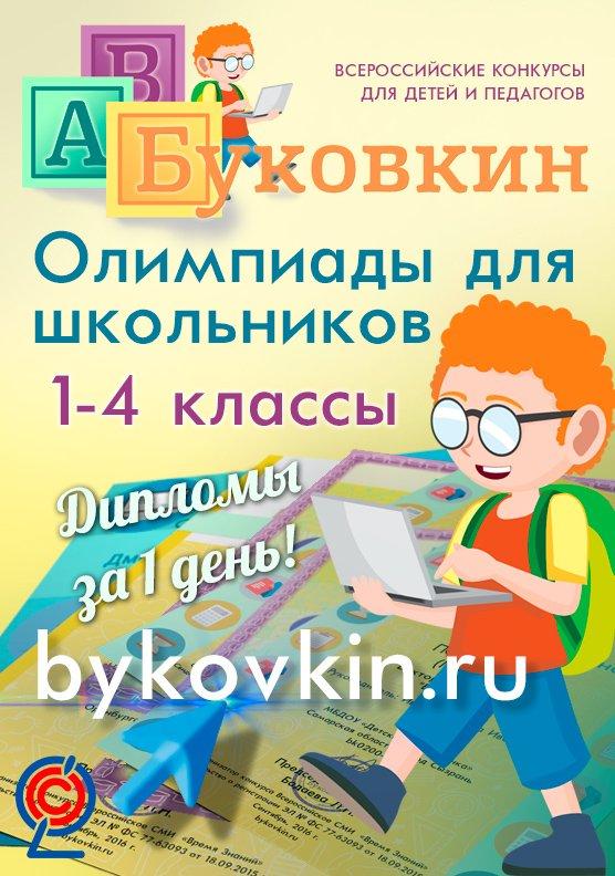 олимпиады для школьников