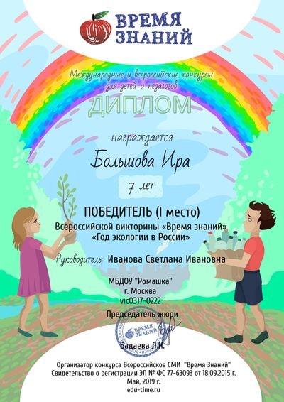 Викторина Год экологии в России Время знаний диплом год экологии в россии