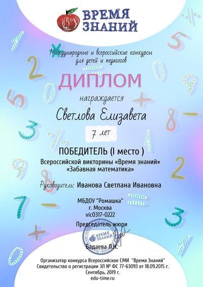 Викторина Забавная математика Время знаний всероссийские  диплом забавная математика