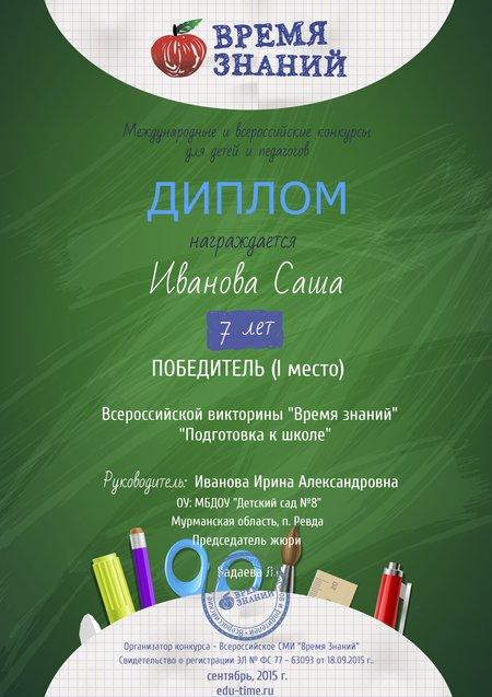 Викторина Подготовка к школе Время знаний всероссийские  диплом подготовка к школе
